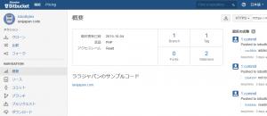 lotsofbytes - larajapan code — Bitbucket 2015-10-07 15-34-57